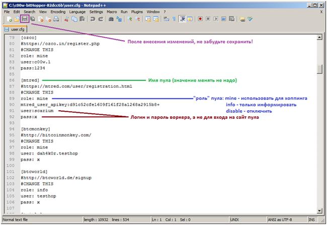 2--bitHopper--user.cfg-editing.png